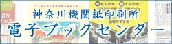 神奈川機関紙印刷所電子ブックセンター